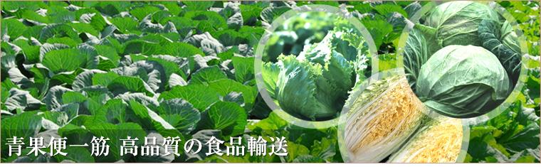 青果便一筋 高品質の食品輸送